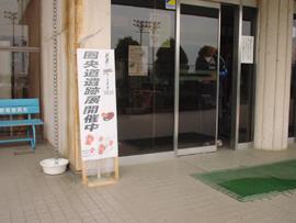 まいぶんフェスタ:展示会場(コミュニティセンター)入口